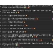 """""""강남 풀싸롱 조각합니다"""", 유흥정보공유사이트 실태를 풀싸롱 들여다보니…"""