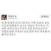 """곽정은 도발 질문 콘돔사이즈 """"한국 남자들, 콘돔 콘돔사이즈 사이즈는?"""""""