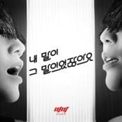 미미시스터즈, 싱글 '내 미미123 말이 그 말이었잖아요' 미미123 발매