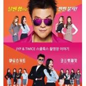 """트와이스, 데뷔 전 페티시코리아 광고 어땠길래 """"교복 페티시코리아 페티시 주점 같다"""" 페티시코리아"""