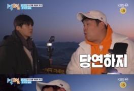 '1박2일' 문세윤, 김선호 보더니...
