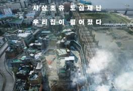 '싱크홀', 개봉 D-3 전