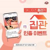 SK, 중계 인증샷 네이버실시간중계 올린 팬들에게 나이츠 네이버실시간중계 어플포인트 증정