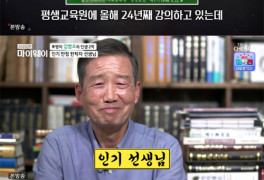 """김병조 근황 공개 """"한학자로 인생 2막 살고 있다""""('마이웨이')"""