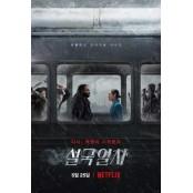 [초점] 다시, 봉준호…19금으로 돌아온 넷플릭스