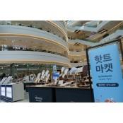 타임스퀘어, 생활용품 기획행사 '핫트 마켓' 용품 행사 진행