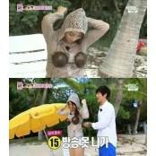 """우결 남궁민 홍진영, 야한비키니 야한 코코넛 비키니 야한비키니 """"입을까 말까"""""""