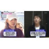 경찰, 구하라·前남친 최종범 기소의견으로 검찰 송치