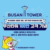 CJ푸드빌 부산타워, 마카오항공권 등