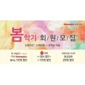 홈플러스, 30일부터 전국 미미123 123개 문화센터 봄학기 미미123 회원모집
