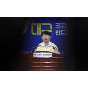 """대구MBC지회 """"대구시, 언론 재갈물리기 중단하라"""""""