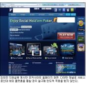 글로벌 플랫폼의 등장…국내 고스톱플래시게임 게임법 적용은 어떻게? 고스톱플래시게임