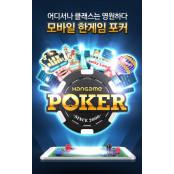 PC웹보드게임 트래픽 떨어지니…잇단 모바일 '포커 세븐포커전략 출시'