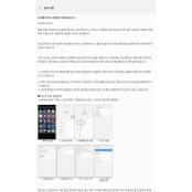 """연예인 스마트폰 정보유출 사고··· """"과거 아이폰 정보유출과 연예인누드 동일"""""""