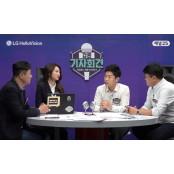 LG헬로비전, 지역판 썰전 '기자회견' 12일 첫 방송 썰전 패널