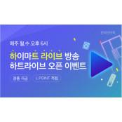 롯데하이마트 모바일 홈쇼핑 실시간tv보기 도전?…실시간 소통 '하트라이브' 실시간tv보기 론칭