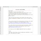 """드론 현황 가장한 최신버전 악성 문서파일 유포··· 최신버전 안랩 """"최신 보안 최신버전 패치 적용해야"""""""
