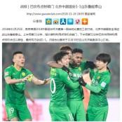 베이징 궈안, 中 산둥루넝 베이징궈안 FA컵 우승…전북과 ACL 산둥루넝 베이징궈안 한 조