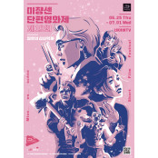 한국단편영화배급사네트워크, 미쟝센단편영화제의 온라인 무료영화 무료 상영 결정에 무료영화 이의 제기