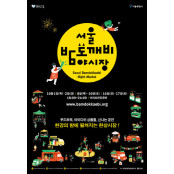서울밤도깨비야시장 오늘 첫 개최…밤 시장 느끼러 가볼까? 홍도깨비