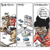 박근혜 대통령 처방받은 정력강화제 태반주사란?…피부미용·정력강화·피로회복에 효능