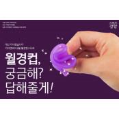 [카드뉴스] '월경컵, 궁금해? 핑거콘돔 답해줄게!'…생리컵 구매법부터 사용법까지 핑거콘돔