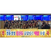 경륜경정 성북지점, '건전화 최우수 지점' 대상 수상 경륜운영본부동영상