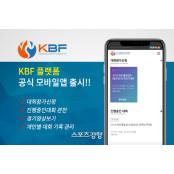 당구연맹, 모바일 앱 'KBF NOW' 출시…실시간 영상, 실시간라이브스코어 스코어 '한 큐'에 확인