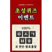캐시슬라이드×한국야구르트 '발효홍삼발휘' 초성퀴즈 출제…'ㅇㅅㄱㅂㅎ' 정답은? 야구르트