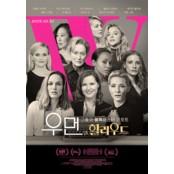 여성 영화인들의 생존기 우먼인블랙 '우먼 인 할리우드' 우먼인블랙