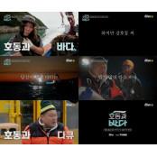 강호동, 사람 내음 가득한 신규 온라인바다이야기 푸드 다큐예능 '호동과 바다'