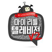 '마이 리틀 텔레비전 V2' 오는 20일 종방 마이리틀텔레비전