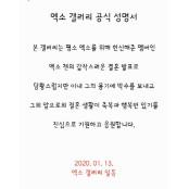 """엑소(EXO) 갤러리 성명 """"첸 갑작스러운 디시인사이드갤러리 결혼 발표, 당황스럽지만 축하"""""""