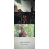 '사이코지만 괜찮아' 김수현의 나비티비 눈물, 서예지와 빨간 나비티비 책 그리고 나비? 나비티비 1차 티저 공개 나비티비