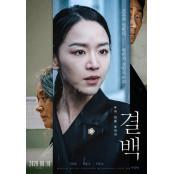 신혜선·배종옥 주연 '결백' 박스오피스 1위 등극