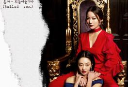 홍자 '미스 몬테크리스토' 발라드 OST 가창
