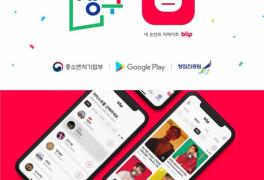'엑소부터 아이유까지' 팬덤 플랫폼 '블립', 구글 지원 프로그램 1위 선정