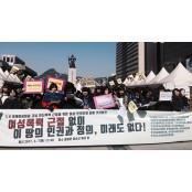 3.8 세계여성의 날…현장이 은꼴 보여준 한국의 젠더 은꼴 현실