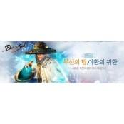 블레이드 & 소울, '무신의 탑' 야황 최강의 적 공개