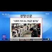 """[아침 신문 보기] 신천지카지노 """"사회적 거리 2m, 신천지카지노 현실은 불가능"""""""