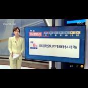 [한 주 미리보기] EBS 온라인강의, IPTV 등 실시간tv보기 유료방송서 시청 가능 外