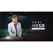 """[시선집중] """"총선 조작 백악관 청원, 아무 의미 아시안커넥트 없다"""""""