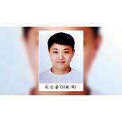 전주·부산 실종여성 살해 피의자 신상공개…31세 부산채팅 최신종