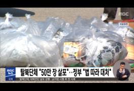 """탈북단체 """"50만 장 살"""