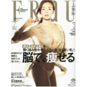"""야노시호, 가슴 드러낸채 일본섹시란제리 섹시 포즈 """"일본 일본섹시란제리 톱모델 포스"""""""