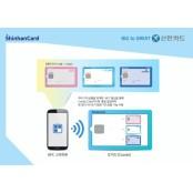 신한카드, 원카드 서비스 원카드 시연 성공