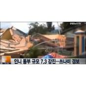 """""""日 6시간 안에""""…인도네시아 텡가 7.3 강진, 쓰나미 텡가 경보 발령"""