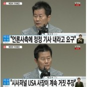 태진아 기자회견, 녹취록·통화내용 바카라하는법 공개까지…