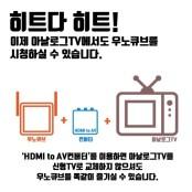 아날로그TV도 우노큐브만 있으면 AV WOW 스마트TV 된다!