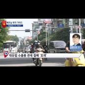 베트남-EU FTA 발효 초읽기‥경제성장 기대 베트남 증시전망 '증폭'